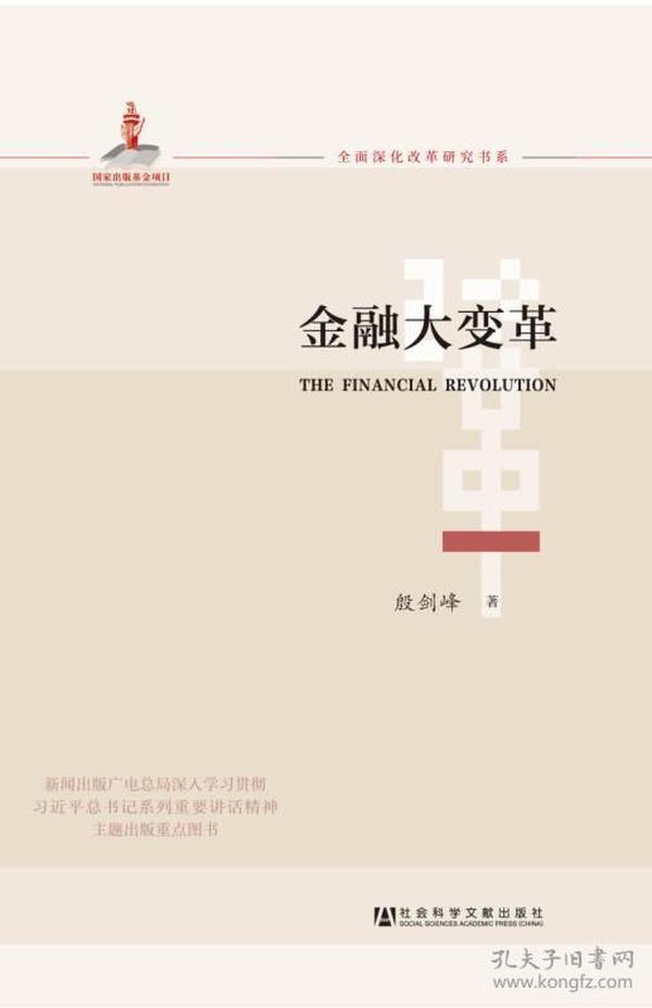 金融大变革