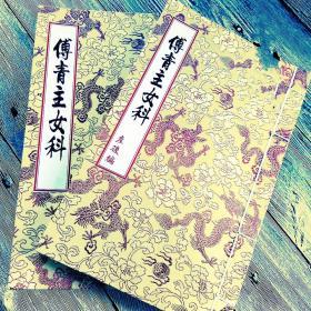 傅青主女科 中医古籍线装书