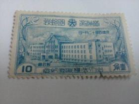 伪满州帝国邮政   治外法权撤废纪念   康德四年壹角   邮戳非常�:�