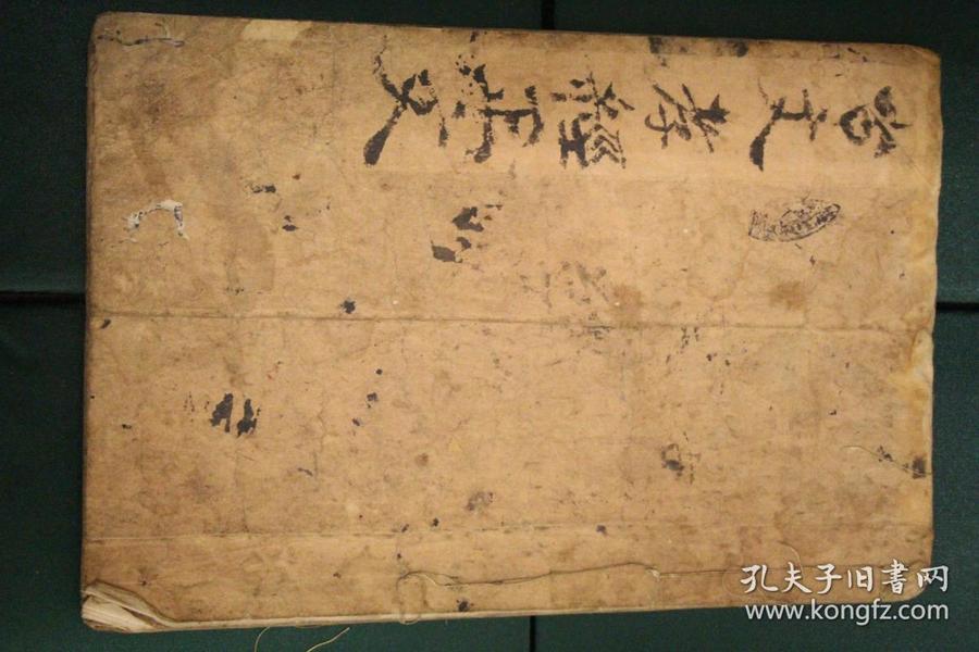 天明三年(乾隆四十八年 1783)《古文孝经》一册全 和刻 全汉文