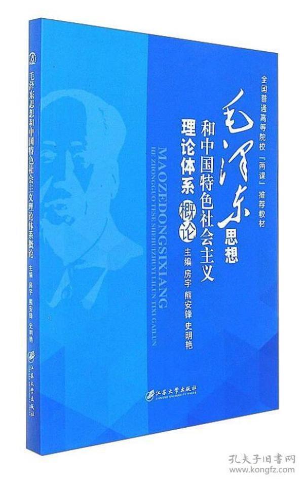 毛泽东思想和中国特色社会主义理论体系概论/全国普通高等院校两课推荐教材