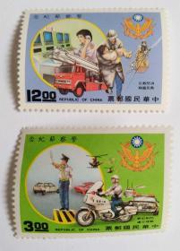 台湾邮票 纪225 警察节全新邮票