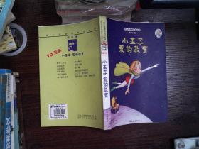 青少年素质教育必读·朝阳卷:小王子 爱的教育;';';