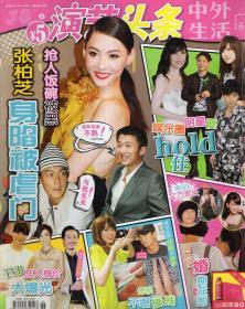 中外生活广场.38°演艺头条2011年9月号.总第56期