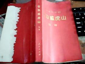 革命现代京剧 智取威虎山 总谱 16开红色压膜本.70年1版1印