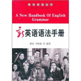 薄冰英语丛书:新英语语法手册