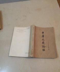 中华文史论丛 1979 3