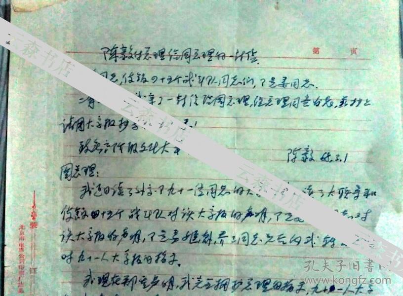 陈毅元帅文革手稿一通三页