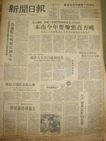 《新闻日报》【整版:万紫千红春意浓——国营上海第一印染厂生产新品种花布照片】