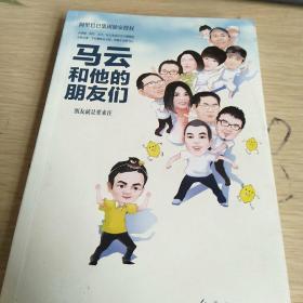 马云和他的朋友们:朋友就是要来往