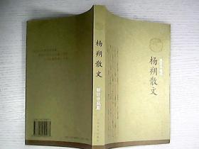 杨朔散文(插图珍藏版)