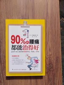 90%的腰痛都能治得好                  (大32开)《014》