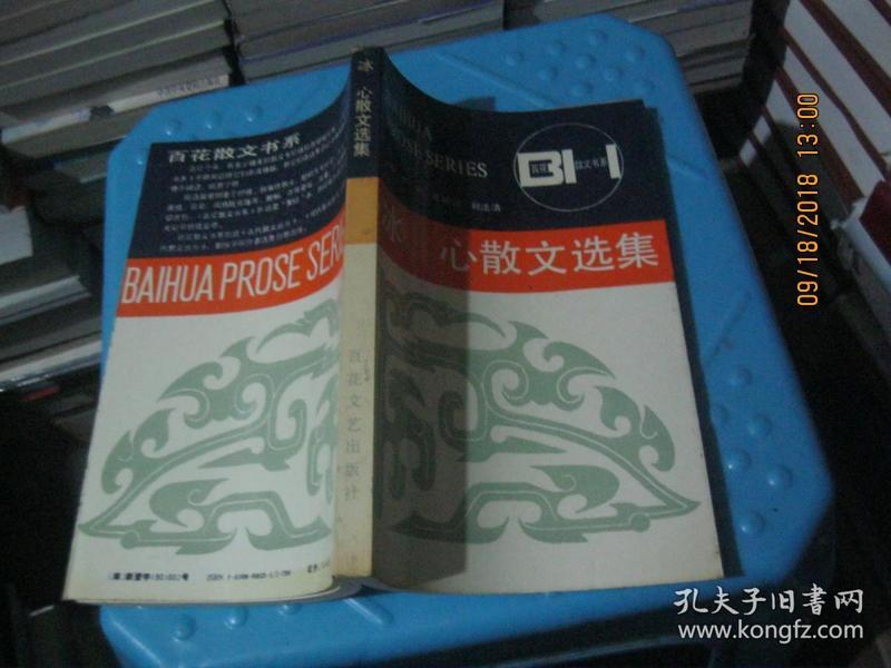 百花散文书系:冰心散文选集  货号18-8