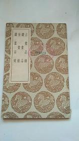 民国出版 古画品录 续画品 后画录 续画品录(民国二十五年初版)