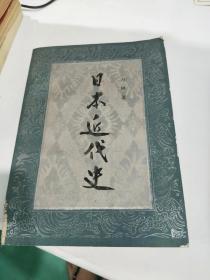 日本近代史