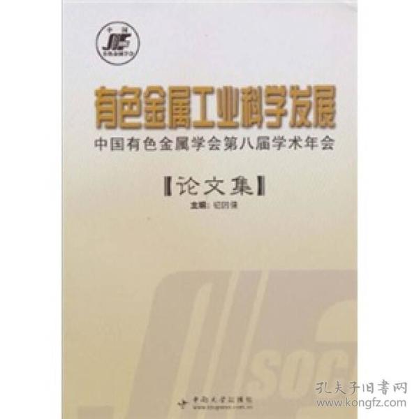 有色金属工业科学发展中国有色金属学会第八届学术年会(论文集)