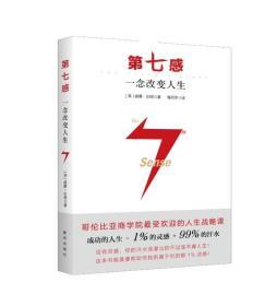 第七感:一念改变人生