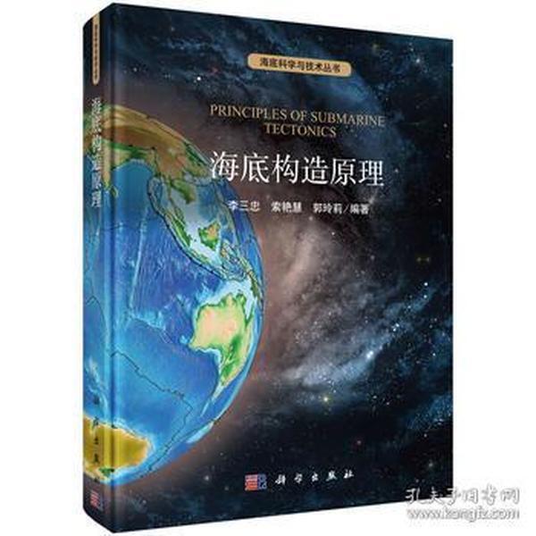 9787030535931 海底构造原理 李三忠,索艳慧,郭玲莉