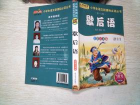 小学生语文新课标必读丛书:歇后语(彩图注音版)、、''