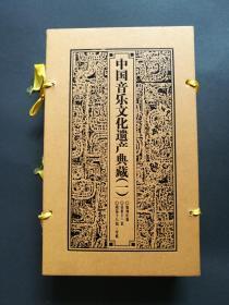 中国音乐文化遗产典藏 一(1函3册内6张CD 少见音乐类书籍  中国唱片总公司出版发行正版CD 装帧精美)