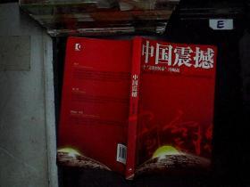 """中国震撼:一个""""文明型国家""""的崛起.. ....."""