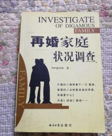 再婚家庭状况调查