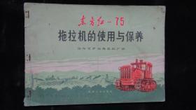 1975年版:东方红—75拖拉机的使用与保养【有毛主席语录】