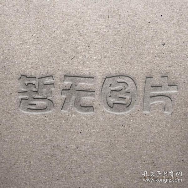 影响孩子一生的美德故事 专著 李凤芸 ying xiang hai zi yi sheng de mei de gu shi 光明日报出版社 9787511216274