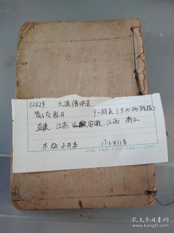 大清缙绅录(清代记录官员,官职,籍贯等)木版小开本老书02029