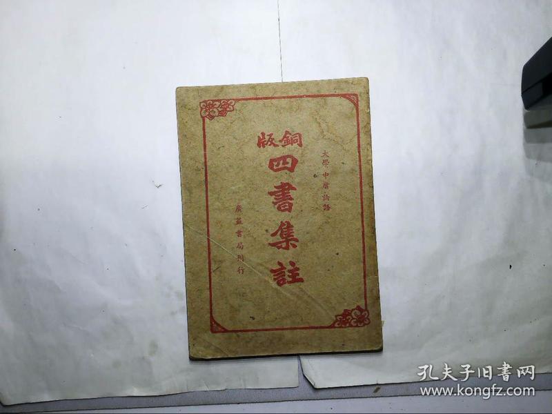 铜板 四书集注  大学中庸论语