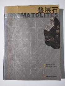 叠层石/中国科学技术大学出版社