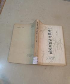 中国古代教育家传