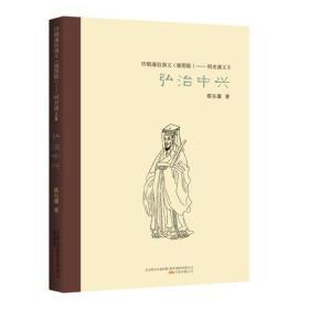 明史演义.2,弘治中兴