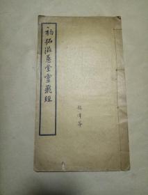 民国白宣线装《初拓滋惠堂灵飞经》有正书局