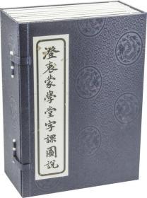 澄衷蒙学堂字课图说(原版修复线装本 全八册)