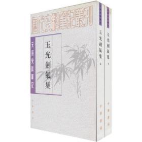 玉光劍氣集(上下冊):歷代史料筆記叢刊/元明史料筆記