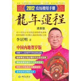 2012年龙年运程(速查版)