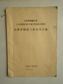 江西省陶瓷行业工人技师应知(专业)考试复习资料
