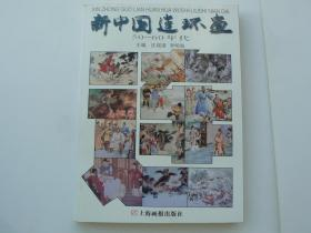 新中国连环画 50-60年代