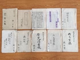 清代日本学生《作文、理科、历史笔记·草稿以及暑假日记等》10册合售,明治时期