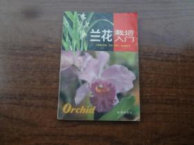 兰花栽培入门   85品   90年一版二印