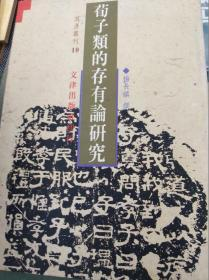 荀子类的存有论研究  96年初版