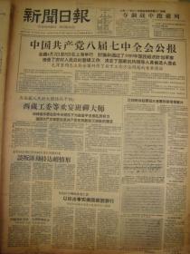 《新闻日报》【中国共产党八届七中全会公报;达.赖喇嘛给谭冠三将军的三封信;张国华将军的讲话】