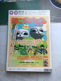 荒木经惟签名,月刊漫画(1997年月刊,有美女写真,荒木经惟签名本,日本著名摄影师、当代艺术家,一版一印,日文原版)
