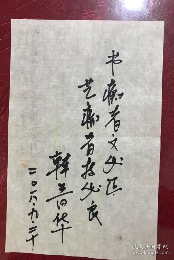 著名作家韩鲁华信札