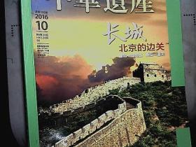 中华遗产 2016.10