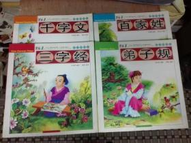 中华儿童肯背诵经典  弟子规+千字文+三字经+百家姓【四本合售】