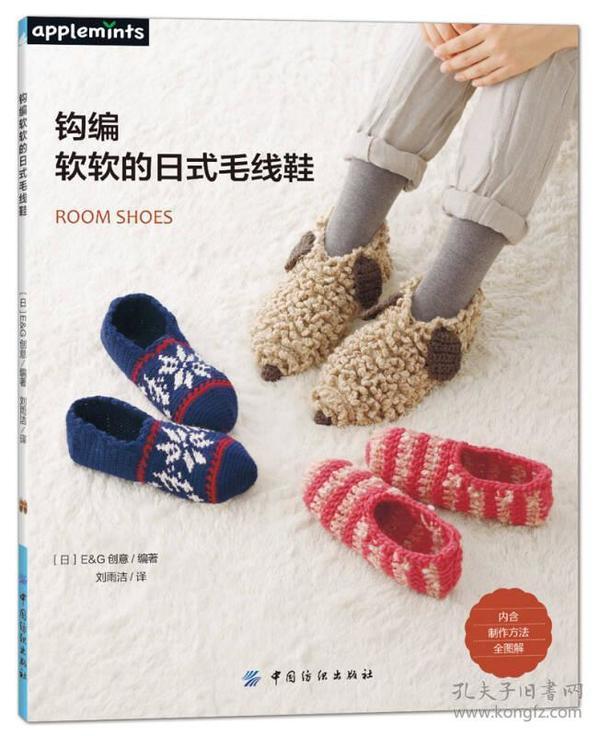 钩编软软的日式毛线鞋
