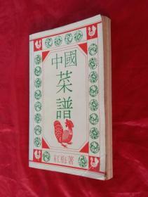 老菜谱--《中国菜谱》---稀见!【包邮】