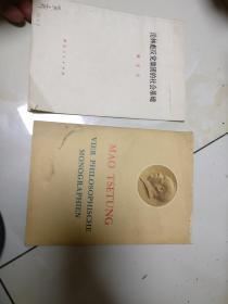 毛泽东的四篇哲学论文(德文)Q04架
